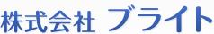 【公式】株式会社ブライト